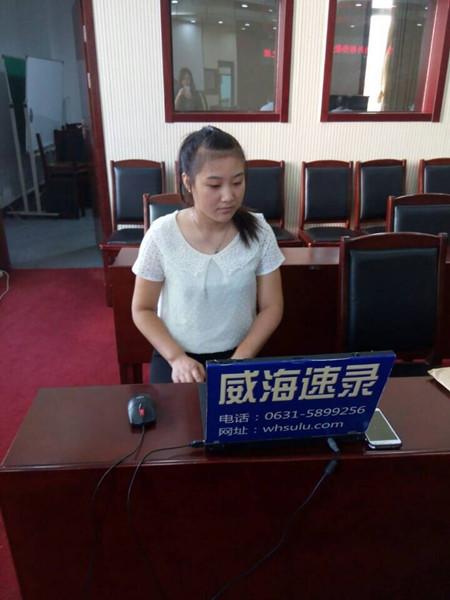 威海速录学员马静玉,薛超在市委党校实习
